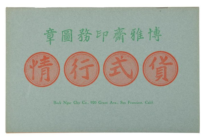 1930s Chinatown printers type specimen catalogue