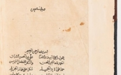 Arabic Manuscript on Paper. 1) Manzuma Syghah Aghde Nakah (Poetry of the Formula of Marriage Contract) 1235 AH [1819 CE]; and 2) Hashie