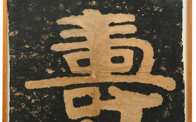 Two Chinese Calligraphy Watercolors