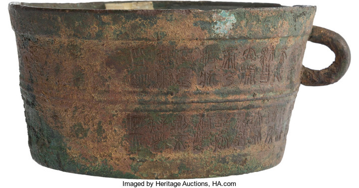 21305: A Chinese Archaistic Bronze Vessel, Ming Dynasty