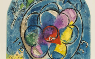 Marc Chagall (1887-1985) (after) by Charles Sorlier The Tribe of Benjamin. From the Jerusalem Windows (Charles Sorlier 23)