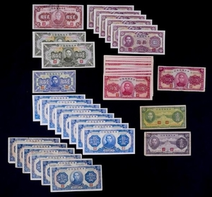 66pc Central Reserve Bank of China Banknotes